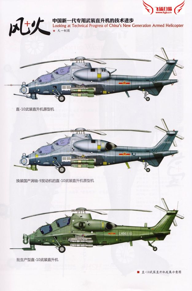 armed Chinese Z-10 Attack Helicopter gunship PLA Peoples Liberation Army Air Force export pakitan missile hj10 atgm r (1)