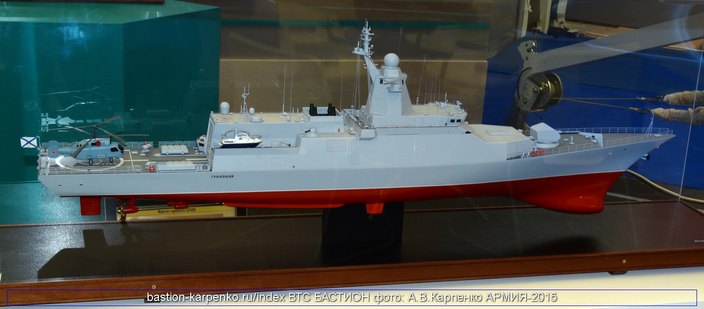 Stealth Warship Gremyashchy-class Corvettes (Project 20385